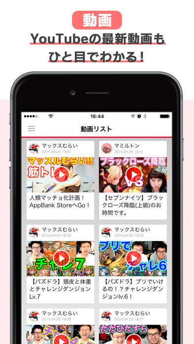 AppBankのスクリーンショット_4
