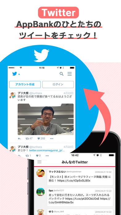 AppBankのスクリーンショット_5