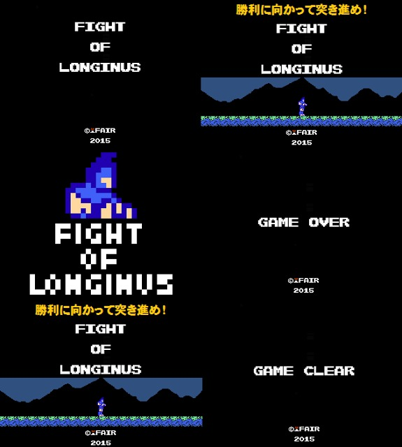 Fight of Longinusのスクリーンショット_2