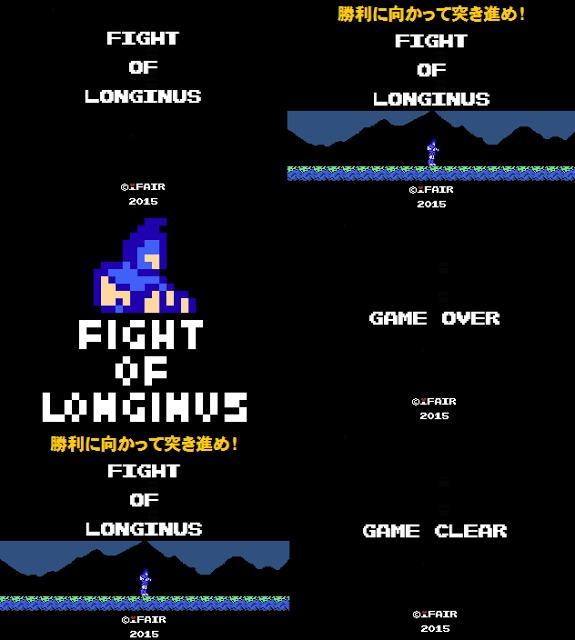 Fight of Longinusのスクリーンショット_4