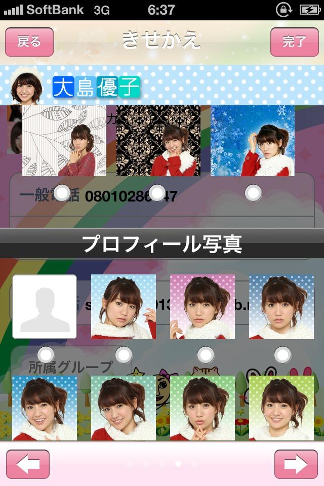 きせかえ電話帳-AKB48大島優子 前田敦子 北原里英 指原莉乃のスクリーンショット_1