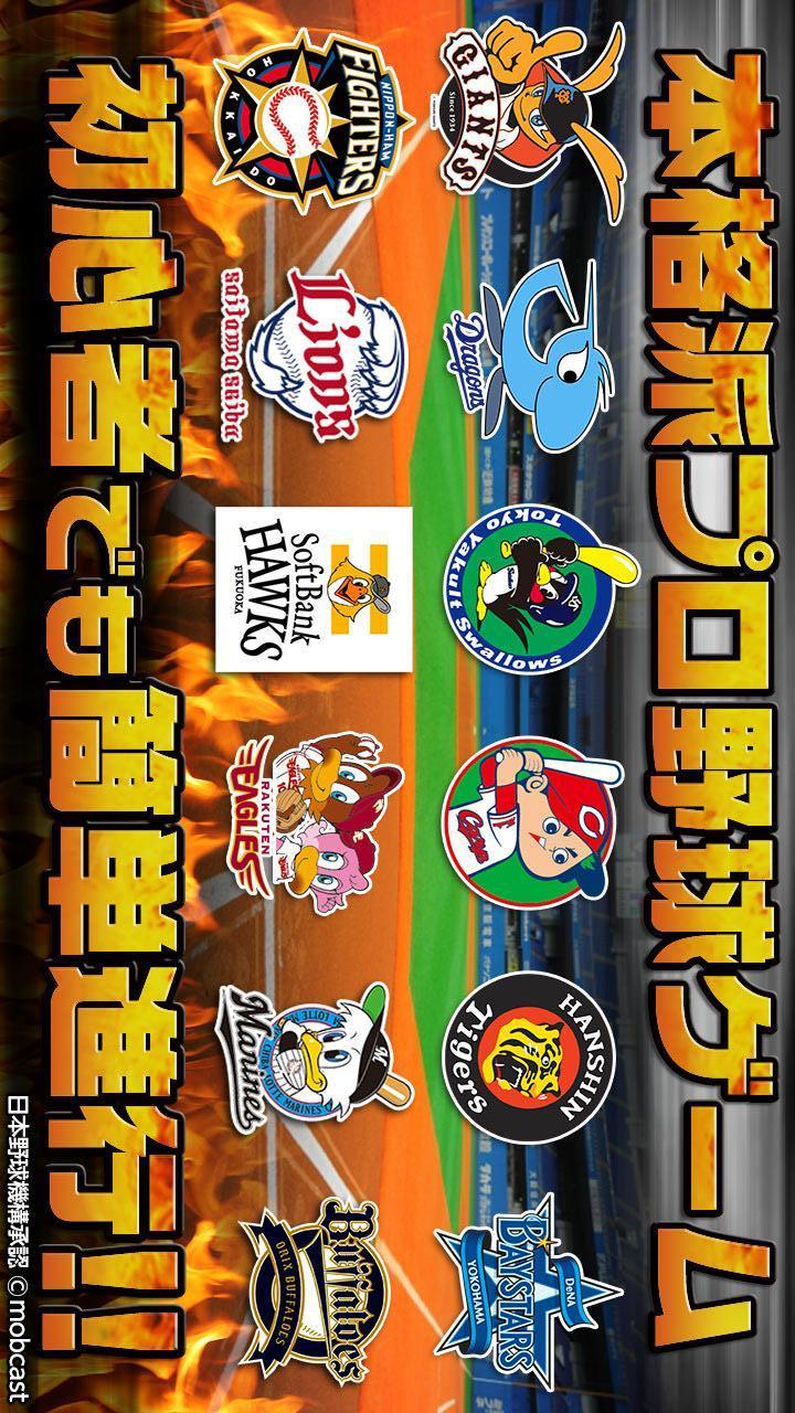 プロ野球ゲーム【モバプロ】登録不要の無料野球育成カードゲームのスクリーンショット_1