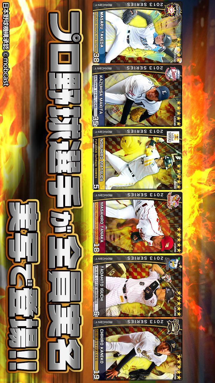 プロ野球ゲーム【モバプロ】登録不要の無料野球育成カードゲームのスクリーンショット_2