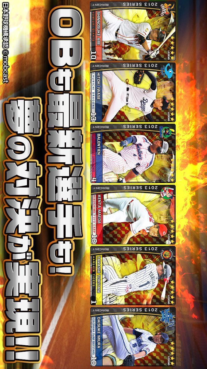 プロ野球ゲーム【モバプロ】登録不要の無料野球育成カードゲームのスクリーンショット_3
