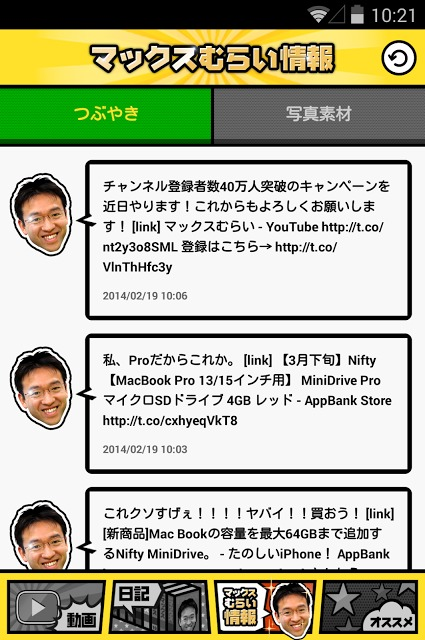 マックスむらい 【毎日更新】むらいチャンネル・日記が読める!のスクリーンショット_3