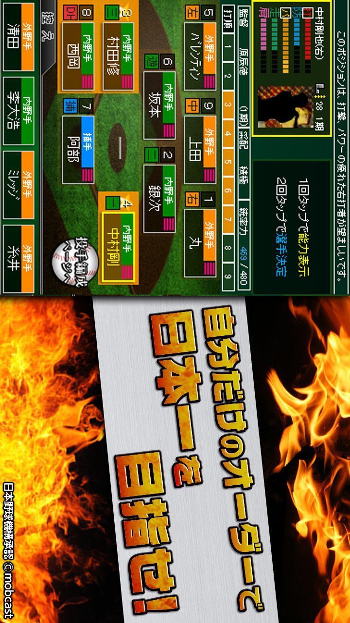 プロ野球ゲーム【モバプロ】登録不要の無料野球育成カードゲームのスクリーンショット_4