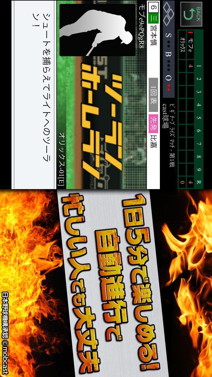 プロ野球ゲーム【モバプロ】登録不要の無料野球育成カードゲームのスクリーンショット_5