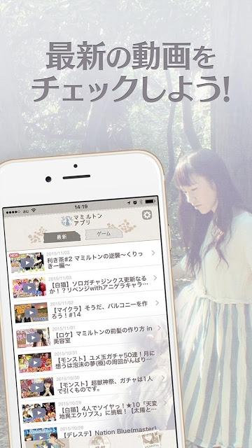 マミルトン公式アプリのスクリーンショット_3