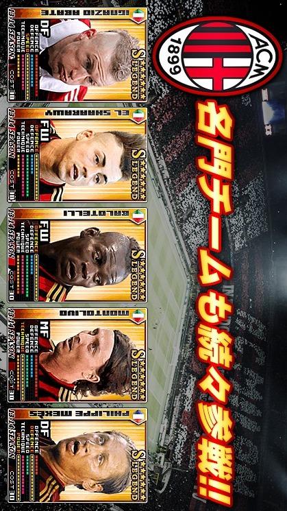 サッカーゲームならモバサカ 登録無料サッカー育成カードゲームのスクリーンショット_2