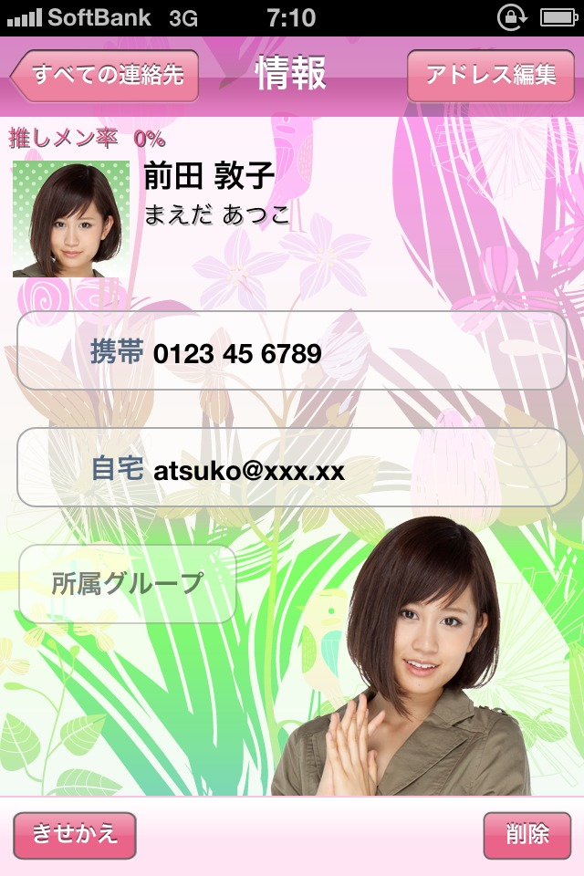 きせかえ電話帳-AKB48大島優子 前田敦子 北原里英 指原莉乃のスクリーンショット_2