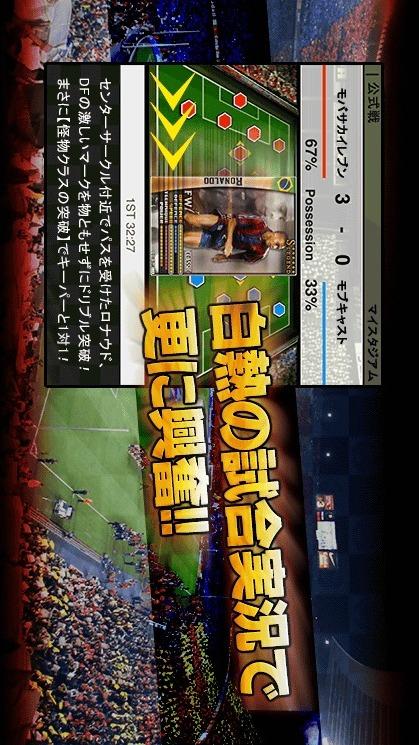 サッカーゲームならモバサカ 登録無料サッカー育成カードゲームのスクリーンショット_4