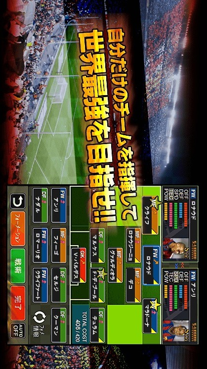 サッカーゲームならモバサカ 登録無料サッカー育成カードゲームのスクリーンショット_5