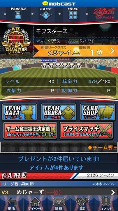 メジャーリーグ野球ゲーム「メジャプロ」登録不要でお手軽プレイのスクリーンショット_1