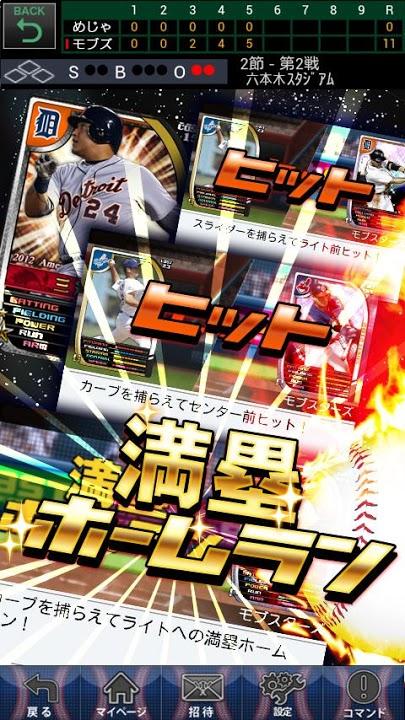 メジャーリーグ野球ゲーム「メジャプロ」登録不要でお手軽プレイのスクリーンショット_2