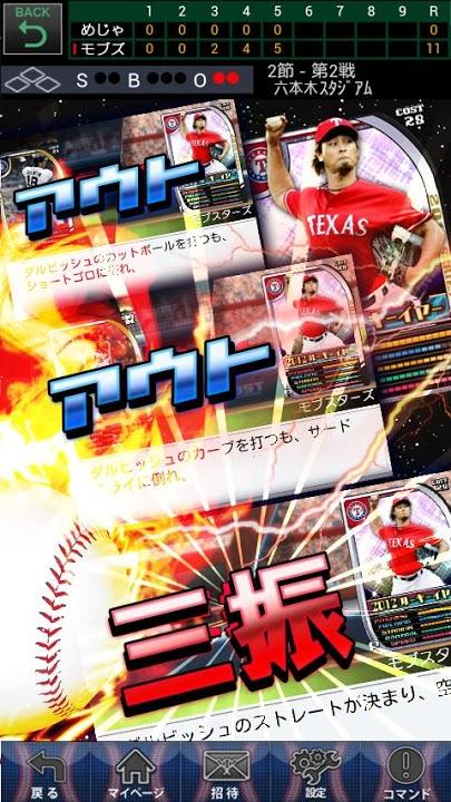 メジャーリーグ野球ゲーム「メジャプロ」登録不要でお手軽プレイのスクリーンショット_3