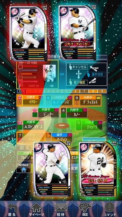 メジャーリーグ野球ゲーム「メジャプロ」登録不要でお手軽プレイのスクリーンショット_4