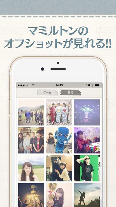 マミルトン公式アプリのスクリーンショット_2