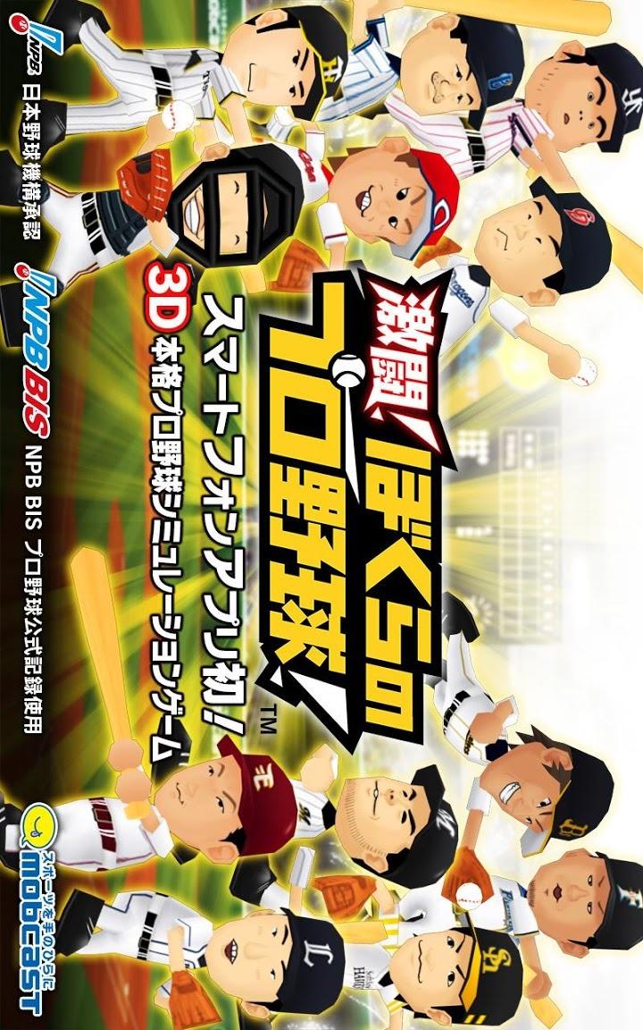 激闘!ぼくらのプロ野球!~スマホ初のフル3Dプロ野球ゲーム~のスクリーンショット_1