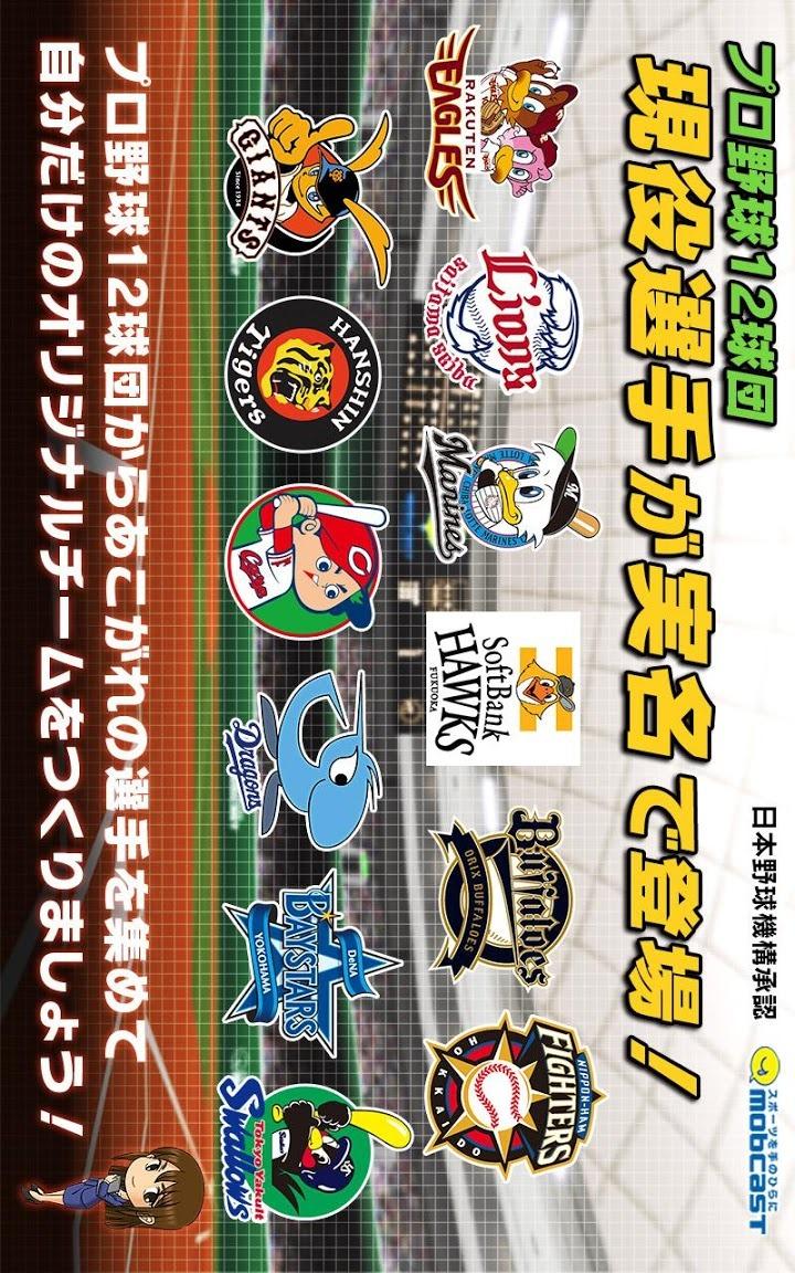 激闘!ぼくらのプロ野球!~スマホ初のフル3Dプロ野球ゲーム~のスクリーンショット_2