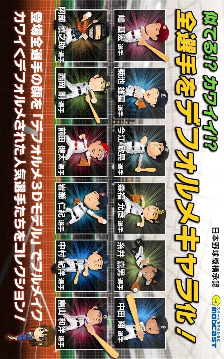 激闘!ぼくらのプロ野球!~スマホ初のフル3Dプロ野球ゲーム~のスクリーンショット_3