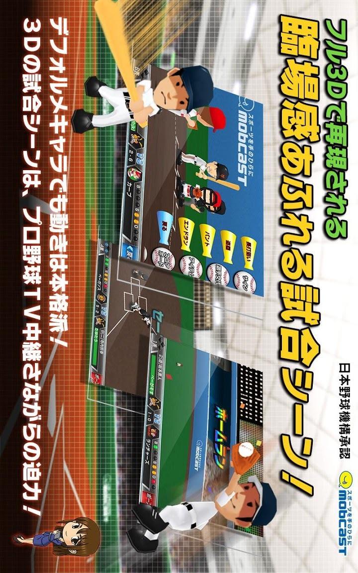 激闘!ぼくらのプロ野球!~スマホ初のフル3Dプロ野球ゲーム~のスクリーンショット_4
