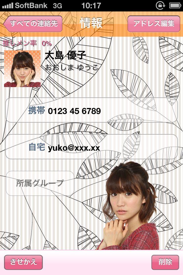 きせかえ電話帳-AKB48大島優子 前田敦子 北原里英 指原莉乃のスクリーンショット_3