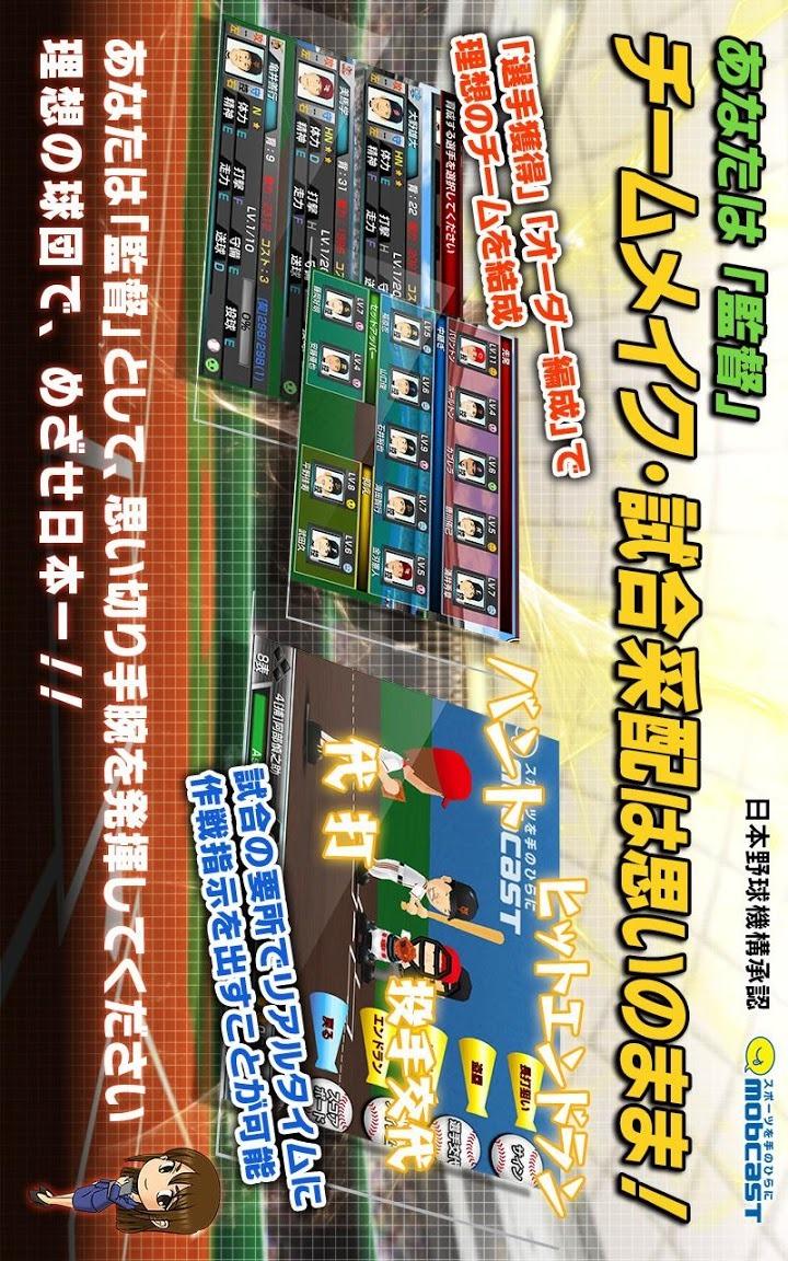 激闘!ぼくらのプロ野球!~スマホ初のフル3Dプロ野球ゲーム~のスクリーンショット_5