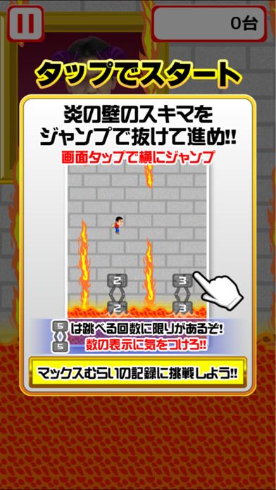 マックスむらいの火柱とびのスクリーンショット_5