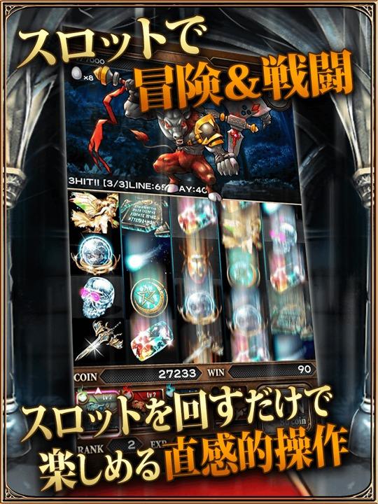 ドラゴン★スピン~新感覚ファンタジースロットRPGゲーム~のスクリーンショット_2