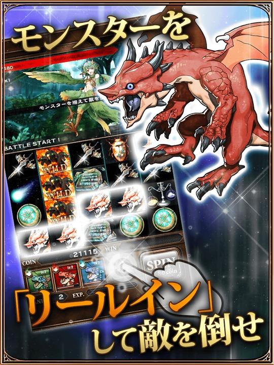 ドラゴン★スピン~新感覚ファンタジースロットRPGゲーム~のスクリーンショット_3