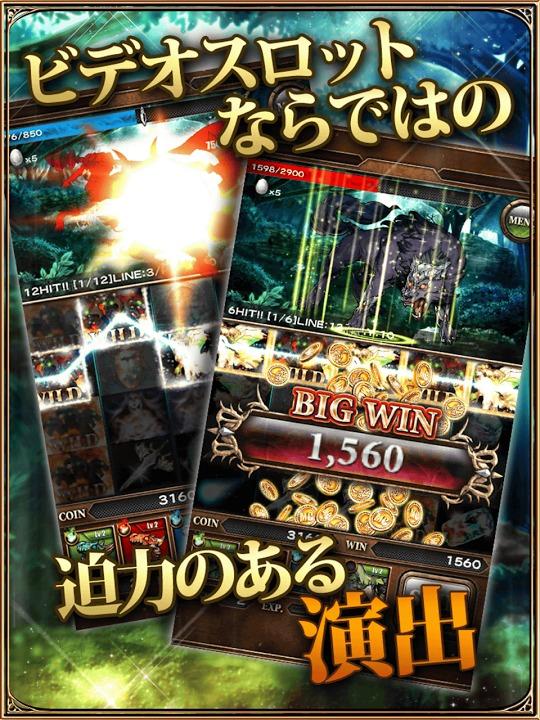 ドラゴン★スピン~新感覚ファンタジースロットRPGゲーム~のスクリーンショット_4