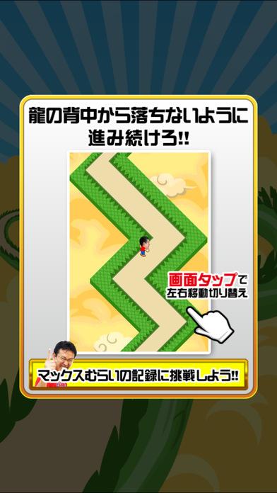 マックスむらいの蛇の道のスクリーンショット_5