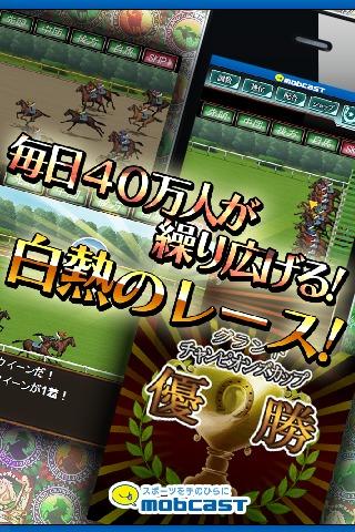 競馬ゲーム~モバダビ~無料で楽しめる本格的な競走馬育成ゲームのスクリーンショット_4
