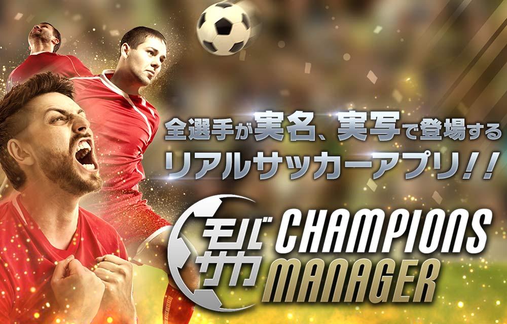 モバサカ CHAMPIONS MANAGERのスクリーンショット_1