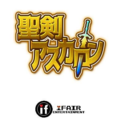 聖剣アスカロン (Seiken Ascalon)のスクリーンショット_1
