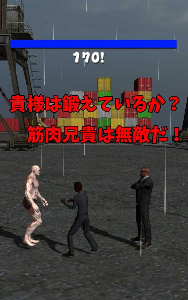 筋肉兄貴のスーパーファイター!のスクリーンショット_5