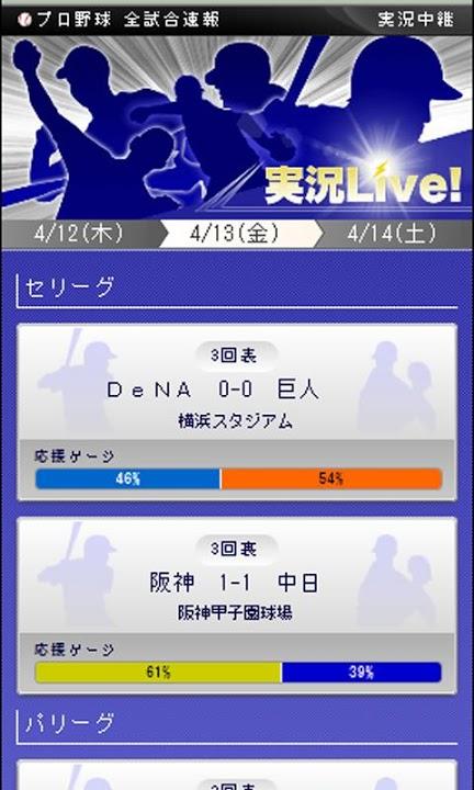 実況Live! プロ野球速報【登録不要/完全無料】のスクリーンショット_1