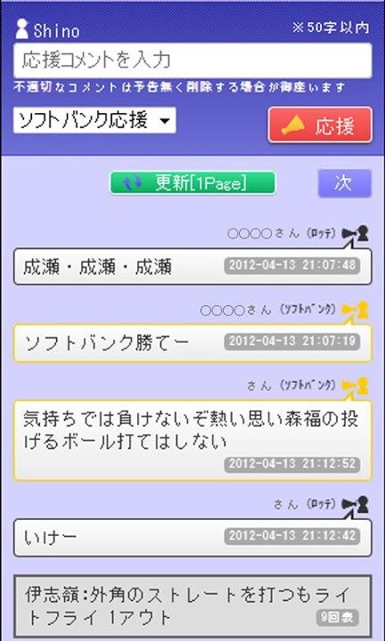 実況Live! プロ野球速報【登録不要/完全無料】のスクリーンショット_2