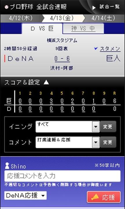 実況Live! プロ野球速報【登録不要/完全無料】のスクリーンショット_3