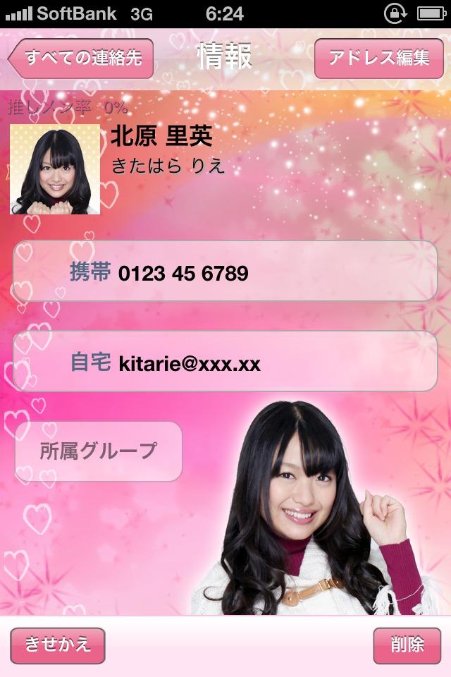 きせかえ電話帳-AKB48大島優子 前田敦子 北原里英 指原莉乃のスクリーンショット_5