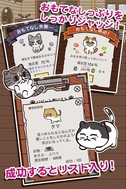 注文の多いブサ猫軒のスクリーンショット_3