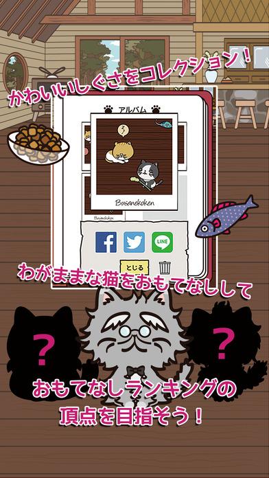 注文の多いブサ猫軒のスクリーンショット_4