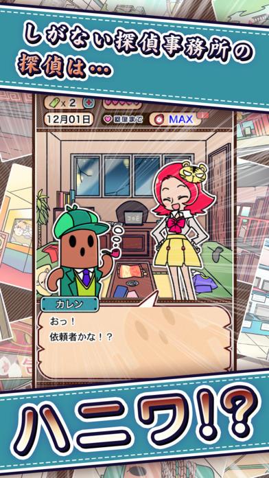 ハニワ探偵のスクリーンショット_1