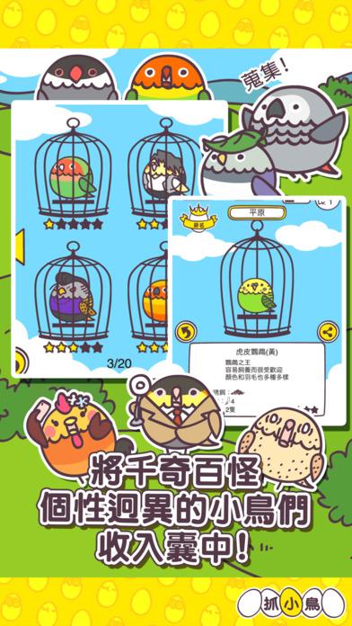 抓小鳥のスクリーンショット_3