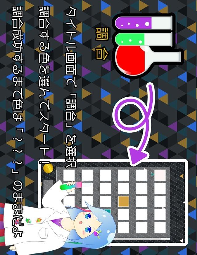 色博士~絶対RGB感!色当てゲーム|デザイナー向け暇つぶしのスクリーンショット_2