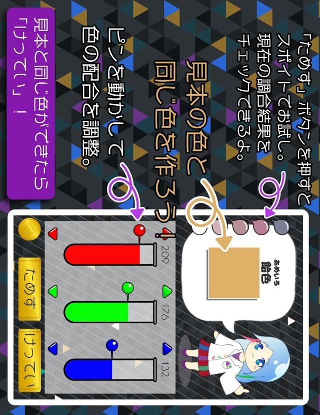 色博士~絶対RGB感!色当てゲーム|デザイナー向け暇つぶしのスクリーンショット_3