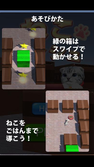 ねこダッシュのスクリーンショット_2