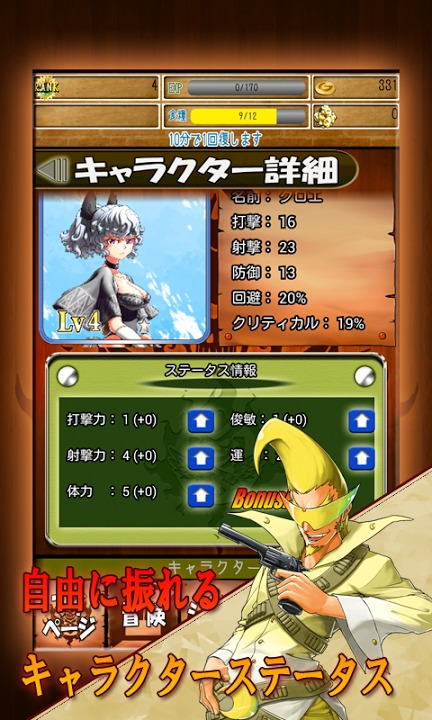 【ガンシューティングRPG】暁の銃士~バトルウエスタン~のスクリーンショット_4