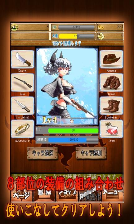【ガンシューティングRPG】暁の銃士~バトルウエスタン~のスクリーンショット_5