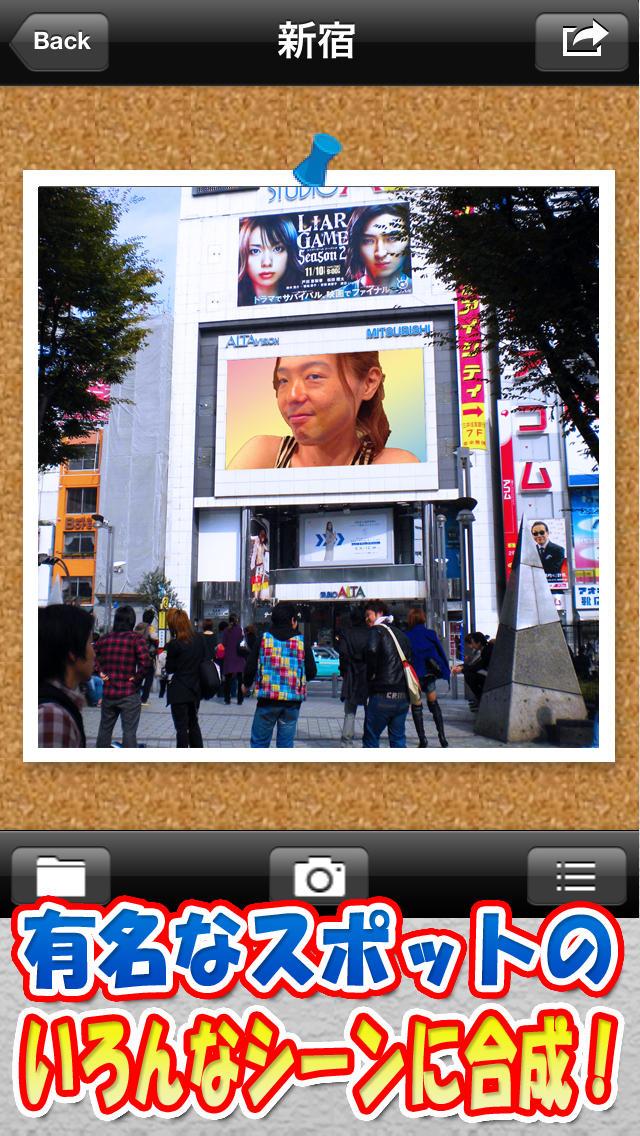 写真と私 -かんたん合成写真-のスクリーンショット_4